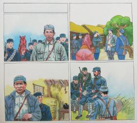 红军连环画原稿(4张)