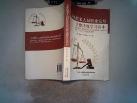 专业技术职业发展法律法规学习读本