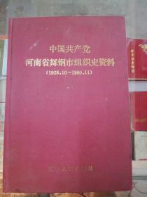 【组织史资料 】1991年一版一印:中国共产党河南省舞钢市组织史资料 (1928.10--1990.11)