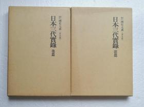 【日本三代实录(全2册)】 日本国史大系 / 吉川弘文馆1977年