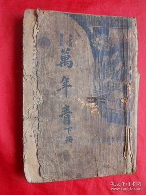 线装古旧书,民国,万年青,下册,尺寸:18*13cm!