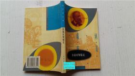 多瑙河领航员 [法]儒勒·凡尔纳 著 冯汉津 译 中国青年出版社 9787500607311 开本32