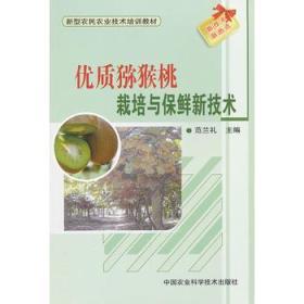 新型农民农业技术培训教材:优质猕猴桃栽培与保鲜的新技术