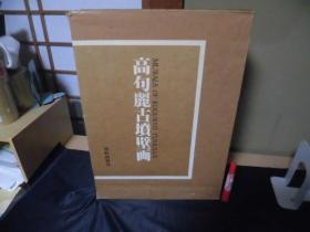 高句丽古坟壁画/1985年/朝鲜画报社出版部/图版多 包邮