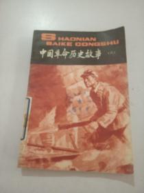 中国革命历史故事(六) .