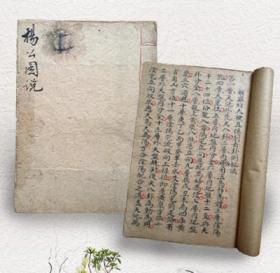 杨公图说 正宗形峦家派古书乾隆8年老风水地理师秘传原版原样打印