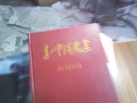 连云港党建(2016年合订本1-12)