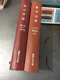 数学学报 合订本(1994.1995年 1-6)2册合售