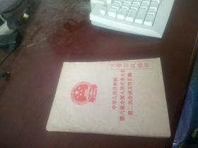 中华人民共和国第六届全国人民代表大会第二次会议文件汇编