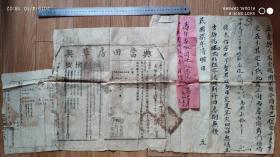 民国地契房照类-----中华民国7年4月江苏省吴桥县政府