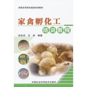 新型农民职业技能培训教材:家禽孵化工培训教程