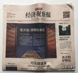经济观察报 2019年 4月1日 NO.914期 本期40版 邮发代号:23-327