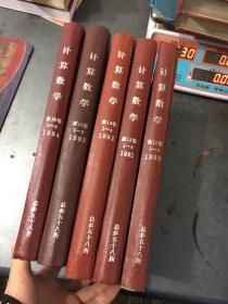 计算数学 合订本(1990-1994年/ 1-4)5册合售
