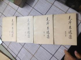 马泽东选集1-4卷