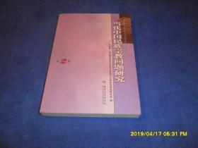 当代中国民族宗教问题研究(第2集)