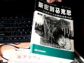 斯密到马克思—经济哲学方法的历史性诠释   作者签名          M2