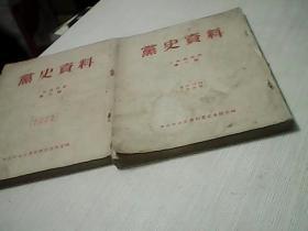 党史资料  1955年第一期.第三期 (2本)