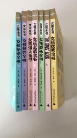 女孩全书(全7册)