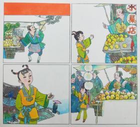 水果连环画原稿(2张)