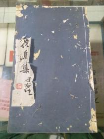 书旂花鸟集 民国二十三年版