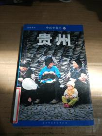 中国古镇游 11  贵州
