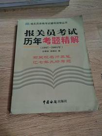 报关员考试历年考题精解:1997~2003——报关员资格考试辅导读物丛书