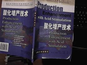 酸化增产技术