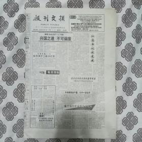 《报刊文摘》(1995.12.11)