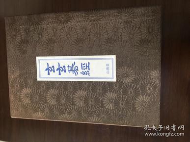 日本原版《玄玄棋经》1976年山海堂发行 桥本宇太郎著 精美蓝色绢面和装本。限定700部 该套为373号