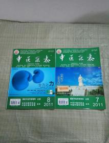 中医杂志2011年4月第7.8期