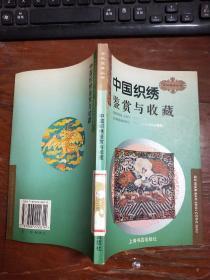 古玩宝斋丛书【中国织绣鉴赏与收藏】馆藏