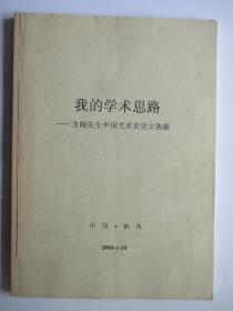 我的学术思路 方闻先生中国艺术史论文选编