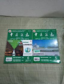 中医杂志2011年3月第5.6期