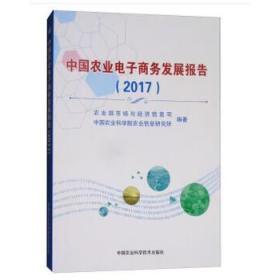 中国农业电子商务发展报告(2017)