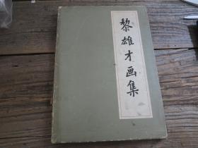 8开本画册:《黎雄才画集》 连外盒套