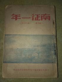 红色金典图书(南征一年)一纵分册_原版