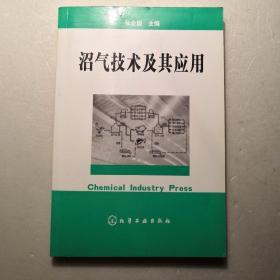 沼气技术及其应用