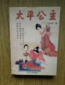 太平公主 [1997年一版一印仅3000册]