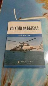 直升机总体设计
