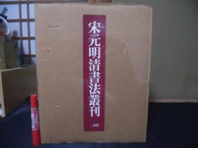 宋元明清书法丛刊  全8巻+附别卷 全9册 1996年 限定700部 二玄社 包邮