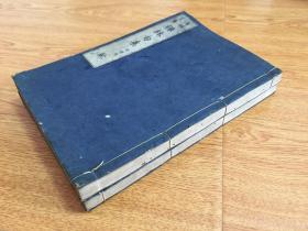 江户早期和刻《禅林句集》两卷两册全