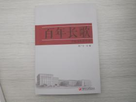 百年长歌 学校文化的传承(全新正版原版书1本全  详见书影)