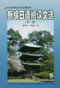 新编日语阅读文选(第一册)