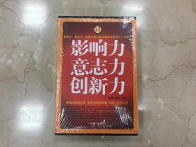影响力 意志力 创新力(经典实用)(全四册)