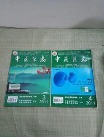 中医杂志2011年2月第3.4期