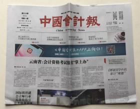 中国会计报 2019年 3月29日 星期五 第513期 本期16版 邮发代号:1-358