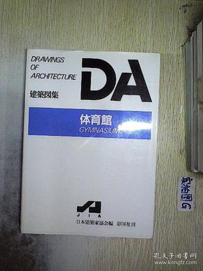 日文书 建筑图集 体育馆