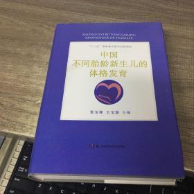 中国不同胎龄新生儿的体格发育