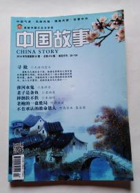 中国故事(2014年02期 总第474 本期刊登《寻枪》等小说)