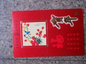 武警江西萍乡市王浩先生签名贺卡